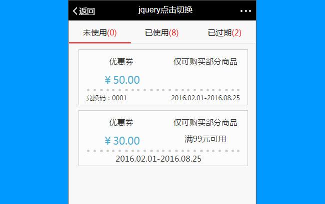 jQuery手机端网页tab选项卡代码