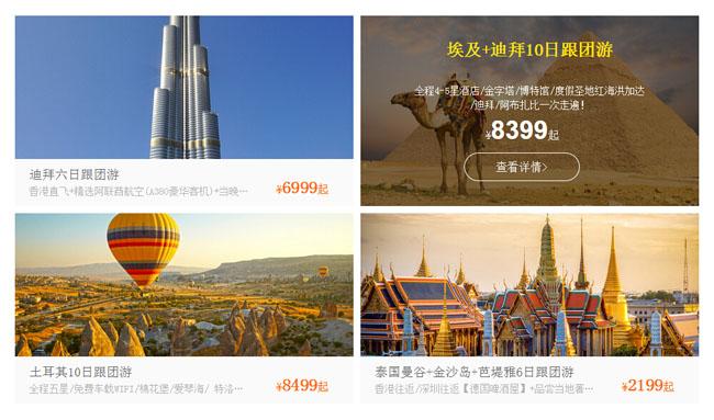 旅游网鼠标悬停图片从左到右滑出遮罩效果jQuery代码