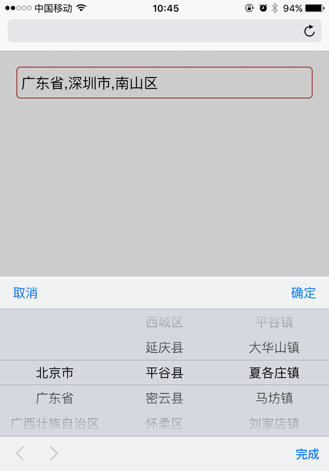 HTML5手机省市区三级联动地区选择代码