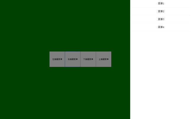 html5手机移动端上下左右滑出菜单代码