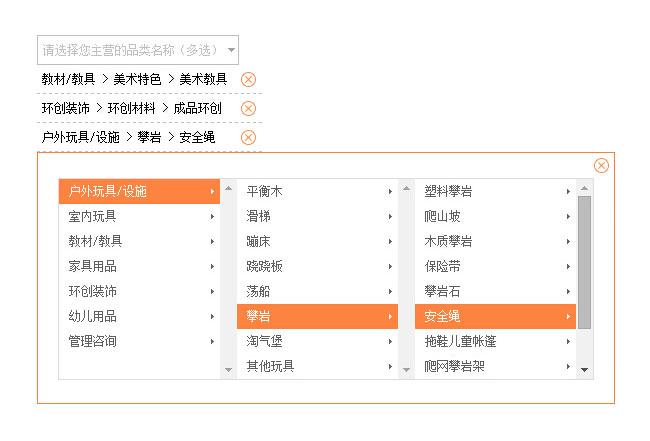 jQuery商品发布三级联动菜单代码