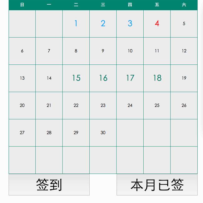 网站特效代码jQuery每日签到功能日历代码