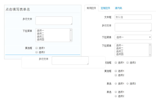 网站特效代码强劲的jQuery拖拽式表单设计器动画特效