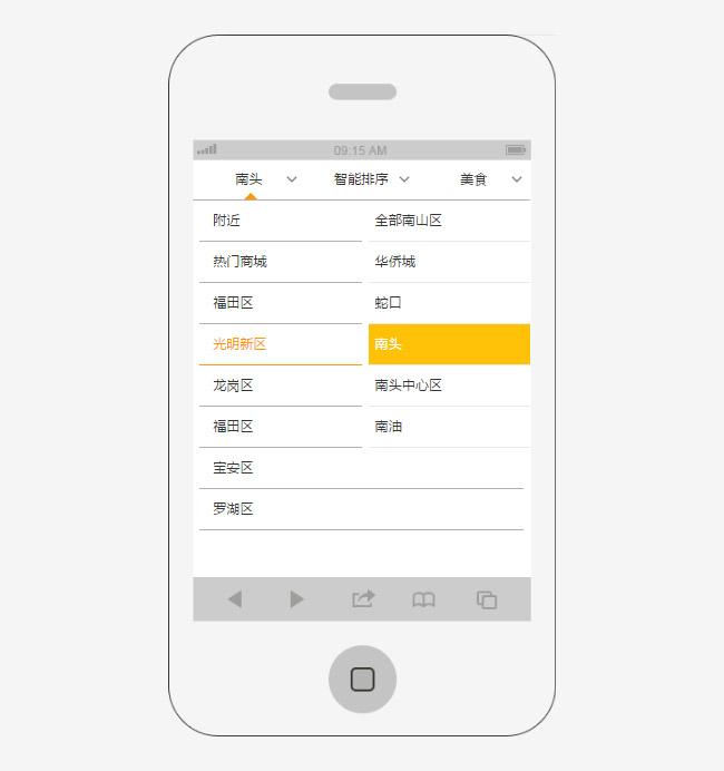 jQuery手机大众点评下拉菜单选择特效