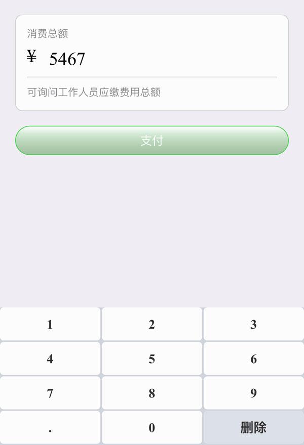 html5手机端仿微信支付输入金额代码