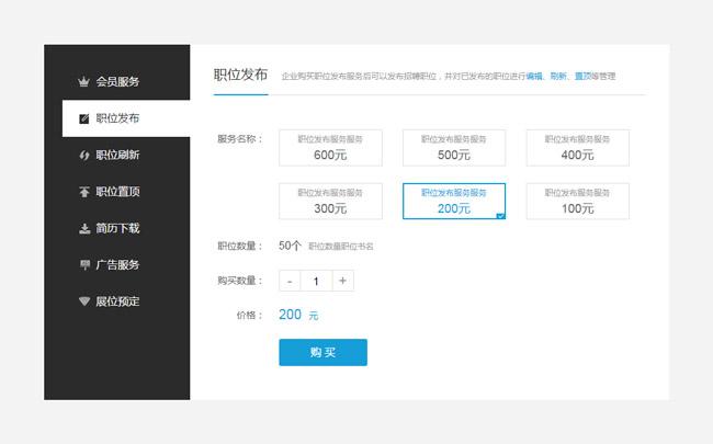 网站特效代码jQuery网站在线充值金额选择代码