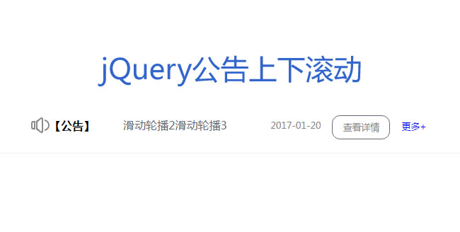 jQuery网站公告上下滚动自动轮播代码