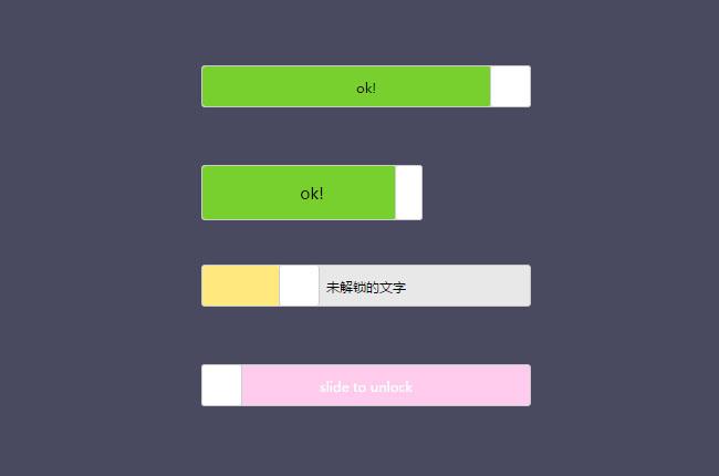 网站特效代码jQuery仿手机移动端滑动解锁验证插件