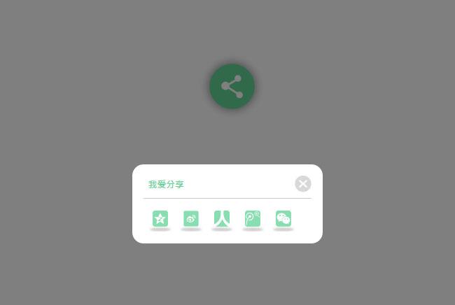网站特效代码jQuery网页弹出层分享按钮插件