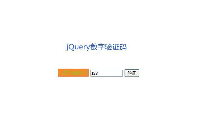 jQuery随机数字运算验证码代码
