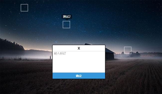 网站特效代码jQuery自定义添加图片标注表明代码