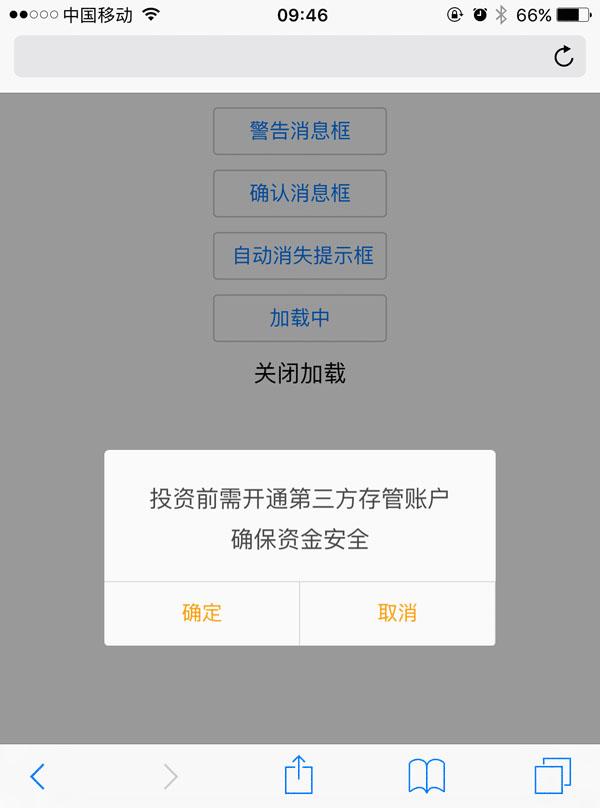 jQuery弹出提示框插件zdialog