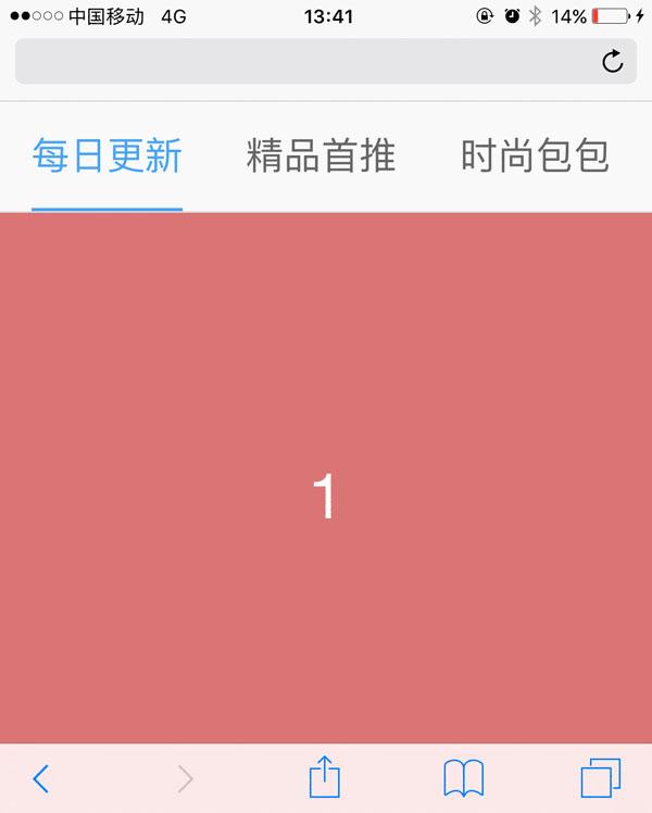 jQuery手机触屏滑动切换选项卡代码