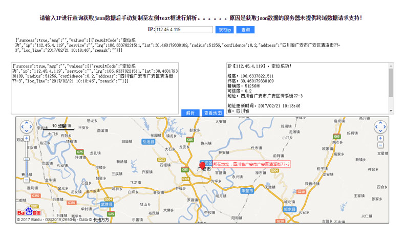 jQuery根据IP查询定位地址并百度地图显示代码