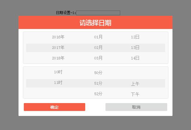 jQuery手机移动端日期时间选择代码