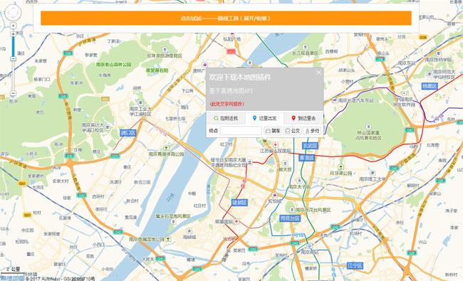 jQuery高德地图api开发实例代码