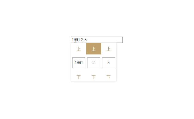 网站特效代码jQuery弹出框选择日期代码