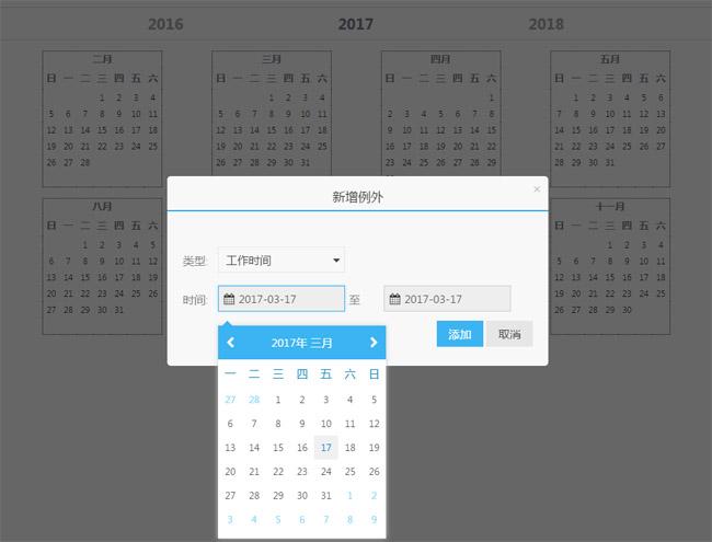网站特效代码jQuery全年日历工作考勤表代码amazeui.js插件