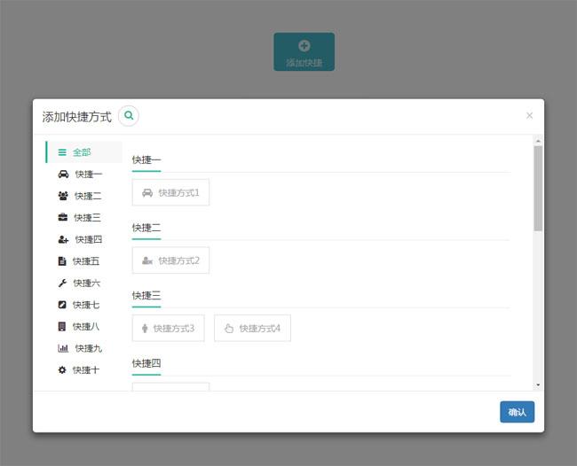 网站特效代码jQuery Bootstrap点击弹出添加快捷方式代码