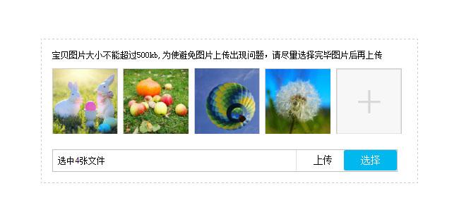 网站特效代码jQuery仿淘宝网商品图片批量上传插件