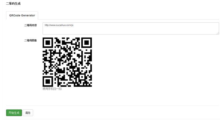 网站特效代码jQuery输入域名网址生成二维码代码