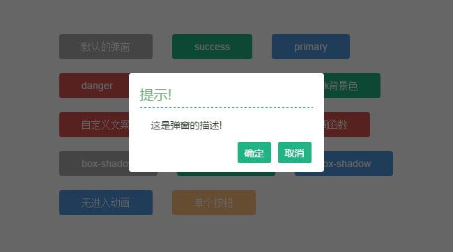 网站特效代码jQuery点击按钮弹出对话框对话框提示插件
