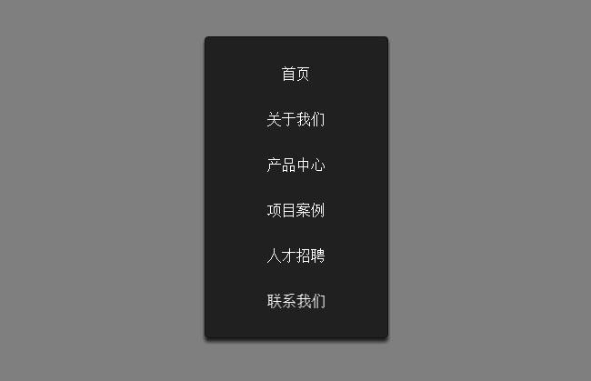 CSS3线性动态效果文字导航菜单动画特效