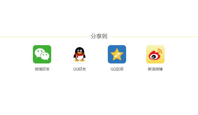 网站特效代码jQuery手机端QQ微信微博分享插件