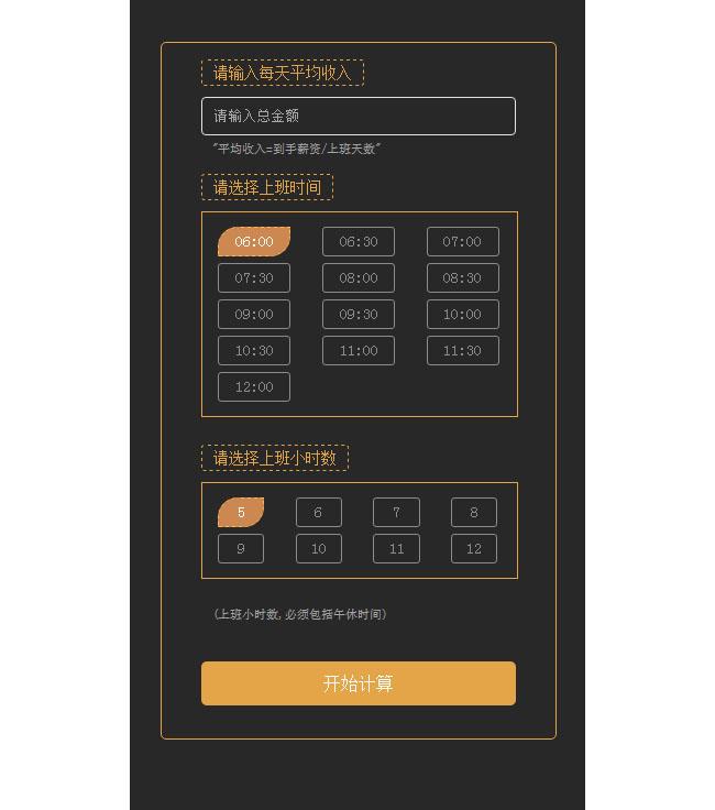 网站特效代码jQuery每天即时薪资收入计算器代码