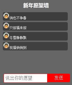网站特效代码jQuery仿QQ音乐弹幕愿望墙动画特效插件