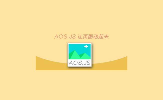 网站特效代码jQuery aos.js页面滚动元素动画库