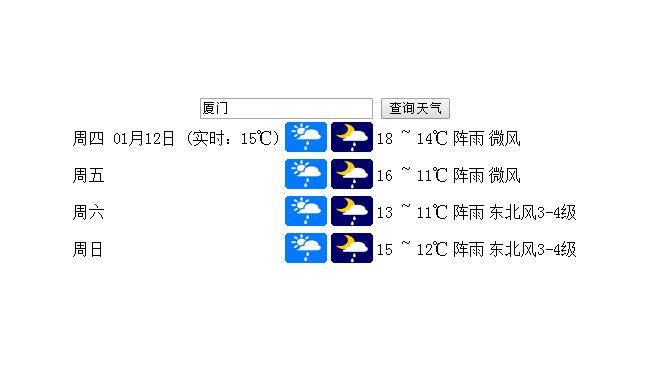 网站特效代码jQuery输入城市查询天气预报代码