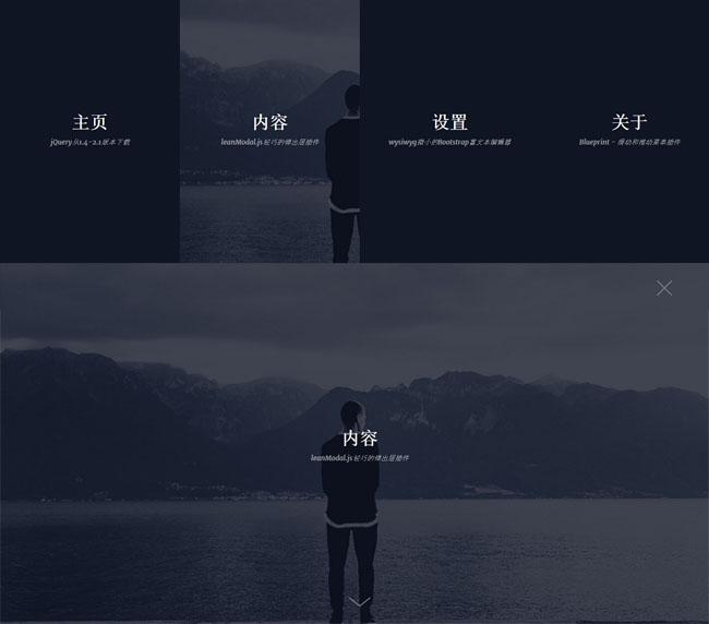 jQuery响应式全屏背景图片导航菜单特效