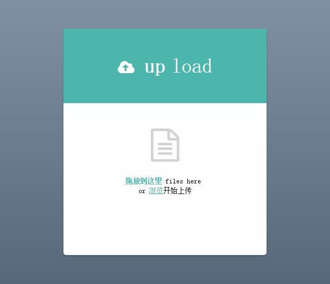 网站特效代码jQuery CSS3支持文件拖放上传代码
