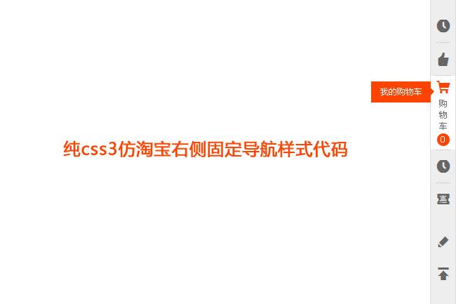 css3仿淘宝右侧固定导航代码