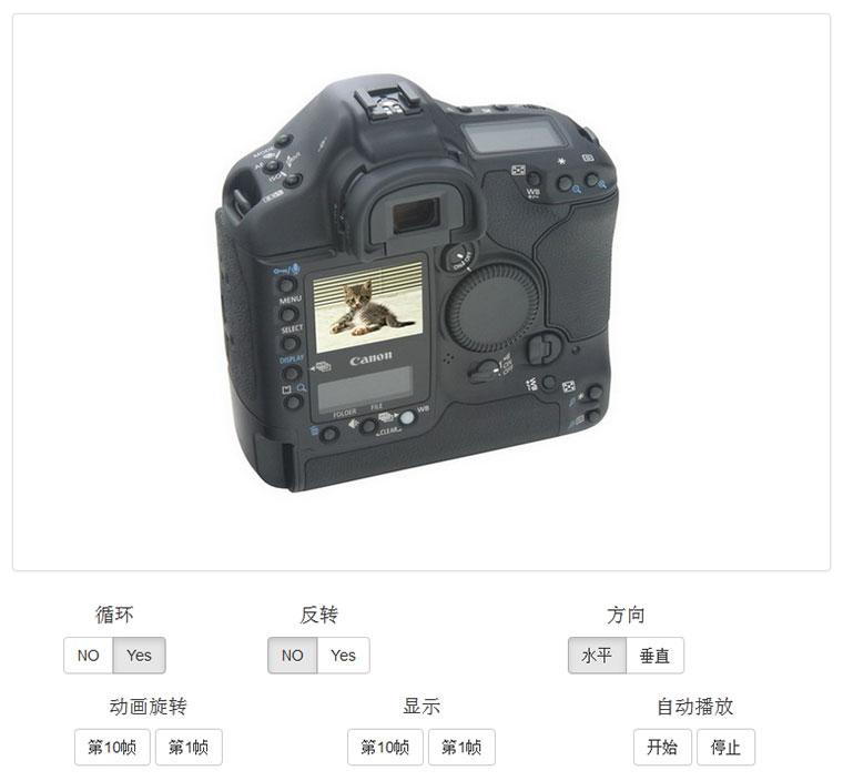 jQuery产品图片360度3D旋转展示代码