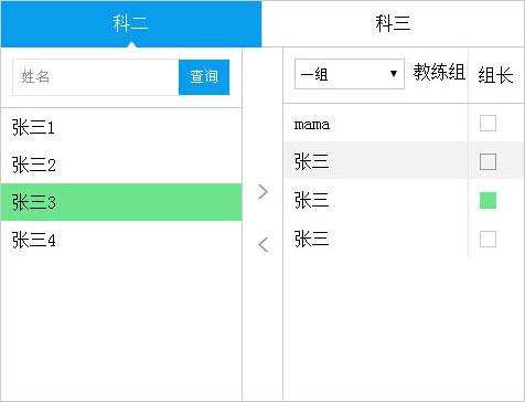 网站特效代码jQuery导入导出用户组数据代码