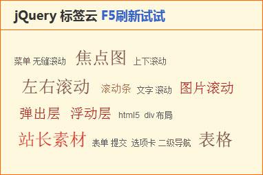 jQuery网页刷新随机变换字体样式标签云特效