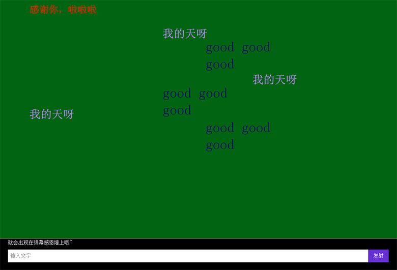 html5手机端视频弹幕文字评论殊效