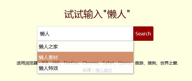 网站特效代码jQuery文本框联想补全自动进行插件