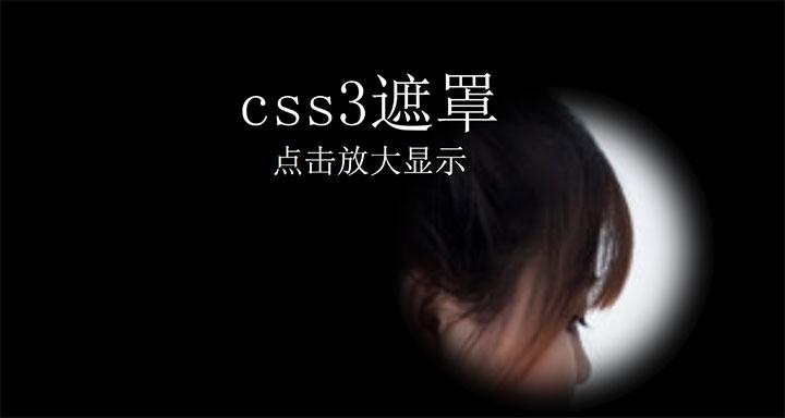 CSS3按住鼠标图片遮罩放大显示代码