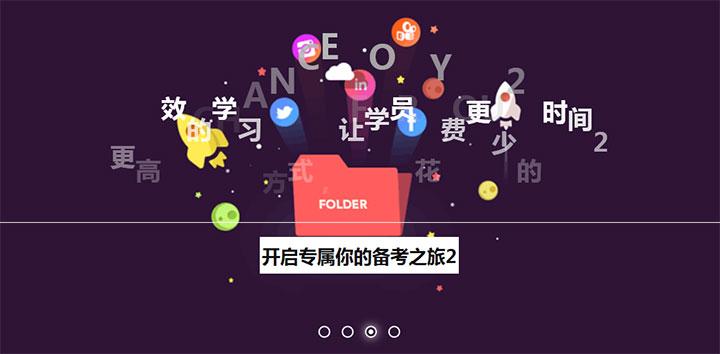 jQuery文字图片幻灯片动画切换效果