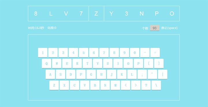 网站特效代码jQuery网页版键盘打字训练代码