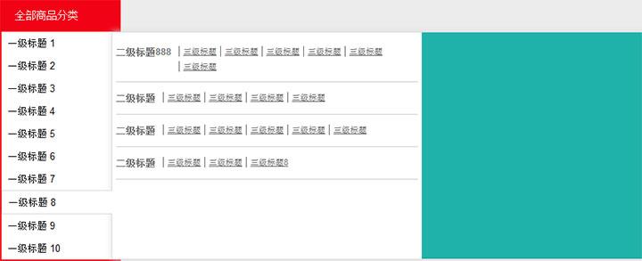 css商城网站常用左侧分类下拉导航菜单代码