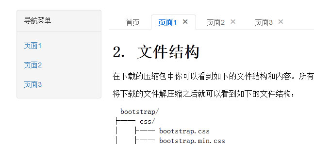 jQuery Bootstrap打开多个标签页面代码