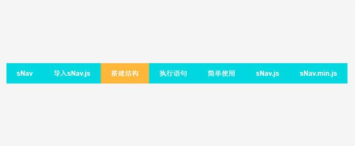 sNav.js鼠标悬停背景滑动切换导航条代码
