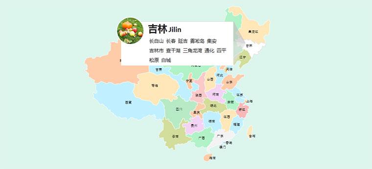 网站特效代码jQuery html5 svg中国地图悬停显示省市代码