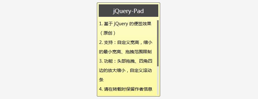 网站特效代码jQuery支持高宽拉伸和随意拖动的便签效果
