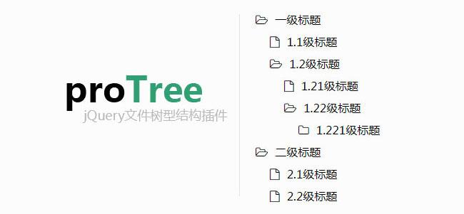 jQuery文件树形菜单插件proTree