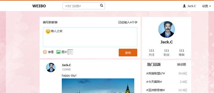 jQuery仿新浪微博发布新鲜事页面代码